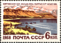 The Soviet Union 1968 CPA 3687 stamp (Issyk Kul Lake, Kyrgyzstan).png