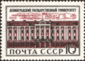 The Soviet Union 1969 CPA 3725 stamp (University Buildings).png