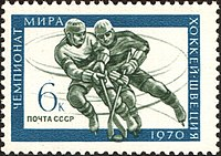 The Soviet Union 1970 CPA 3869 stamp (Ice Hockey, Stockholm, Sweden).jpg