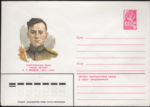 The Soviet Union 1982 Illustrated stamped envelope Lapkin 82-87(15473)face(Oleg Matveev).png