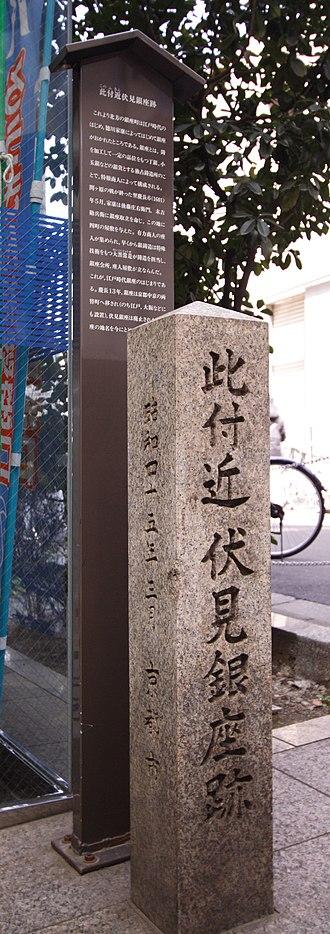 Ginza (agency) - Fushimi Ginza trace monument Fushimi-ku, Kyoto