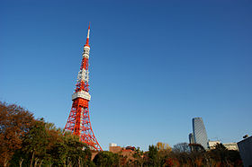 Tokyotower and ATAGO green hills.jpg
