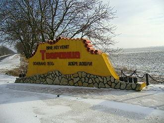 Bessarabian Bulgarians - The welcome sign of Tvardiţa, Moldova, written mostly in Bulgarian