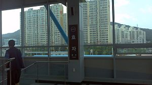 Hyoja Station - Image: U121 Hyoja 01