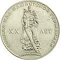 USSR-1965-1ruble-CuNi-Victory20-b.jpg