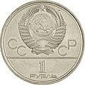 USSR-1977-1980-Olympics80-1ruble-CuNi-a.jpg