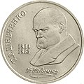 USSR-1989-1ruble-CuNi-Shevchenko175-b.jpg