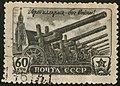 USSR stamp 1945 Artillery CPA 1027.jpg