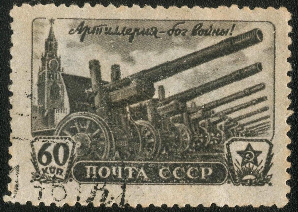 USSR stamp 1945 Artillery CPA 1027