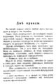 V.M. Doroshevich-Collection of Works. Volume IX. Court Essays-114.png