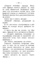 V.M. Doroshevich-East and War-107.png