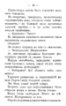 V.M. Doroshevich-East and War-52.png