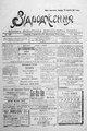 Vidrodzhennia 1918 149.pdf