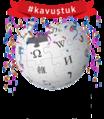 Vikipedi'yeKavustuk 133x155.png