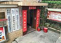 Village council of Jiaotou (20170129131556).jpg