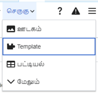 VisualEditor Template Insert Menu-ta.png