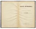 Wernicke der aphasische Symptomkomplex 1874.jpg