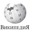 Wikipedia-logo-v2-ru-not-localised.png