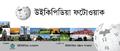 Wikipedia Photowalk, Chittagong - April 2015 - Banner (01).png