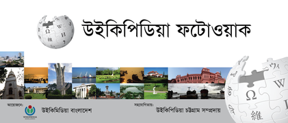 Wikipedia Photowalk, Chittagong - April 2015 - Banner (01).png