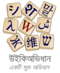 Wiktionary-logo-bn-new.png