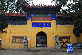 Baotong Temple building in Peoples Republic of China