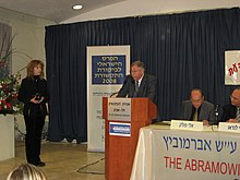 Yevgenia Kravchik, Journalist, the Winner of the Abramowitz Israeli Prize for Media Criticism 2008.JPG