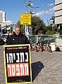 YitzhakJackieEdryAntiNetanyahuProtest.jpg