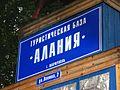 Азовмашевская база (1090343019).jpg