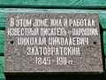 Владимирская обл., Владимир, Герцена ул., 39, дом, где в 1881-1911 гг. жил писатель Н. Н. Златовратский. Мемориальная доска.jpg
