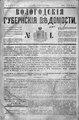 Вологодские губернские ведомости, 1869.pdf