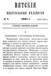Вятские епархиальные ведомости. 1865. №06 (офиц.).pdf