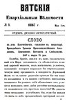 Вятские епархиальные ведомости. 1867. №09 (дух.-лит.).pdf