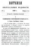 Вятские епархиальные ведомости. 1869. №03 (офиц.).pdf