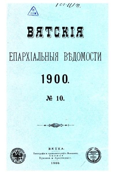 File:Вятские епархиальные ведомости. 1900. №10 (офиц.).pdf