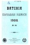 Вятские епархиальные ведомости. 1900. №10 (офиц.).pdf