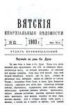 Вятские епархиальные ведомости. 1903. №12 (неофиц.).pdf