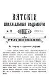 Вятские епархиальные ведомости. 1905. №20 (неофиц.).pdf