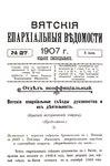 Вятские епархиальные ведомости. 1907. №27 (неофиц.).pdf