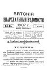 Вятские епархиальные ведомости. 1907. №41 (неофиц.).pdf