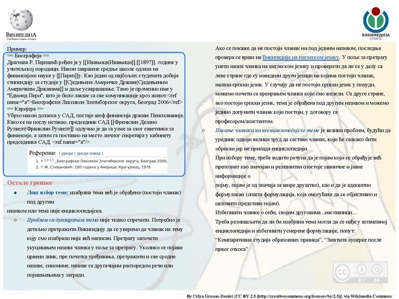 Датотека:ЕДУ лифлет.pdf