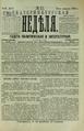 Екатеринбургская неделя. 1892. №13.pdf
