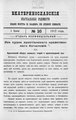 Екатеринославские епархиальные ведомости Отдел неофициальный N 16 (1 июня 1912 г).pdf