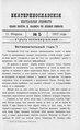 Екатеринославские епархиальные ведомости Отдел неофициальный N 5 (11 февраля 1912 г).pdf