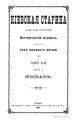 Киевская старина. Том 092. (Январь-Апрель 1906).pdf