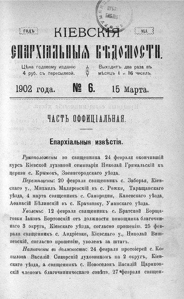 File:Киевские епархиальные ведомости. 1902. №06. Часть офиц.pdf