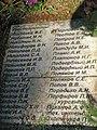 Кобона, воинский мемориал, плиты31.jpg