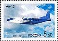 Марка России 2006г №1064-Ан-12.jpg