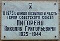 Мемориальная доска на ул. Пигорева (Курск).jpg