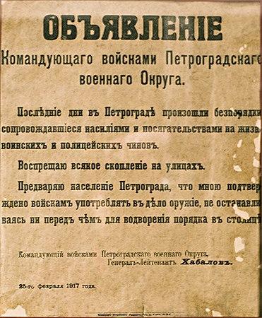 Объявление командующего войсками Петрогардского военного округа 25 февраля 1917.jpg